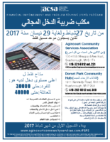 2017 Tax Clinic – Arabic Flyer